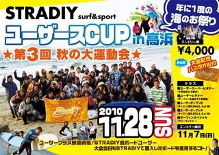 ユーザーズカップポスター1234.jpg