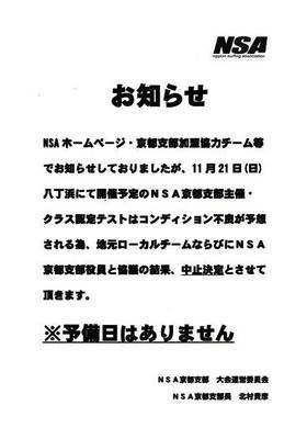 認定テスト中止11.JPG