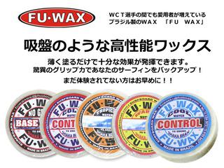 14ss-fuwax_1.jpg