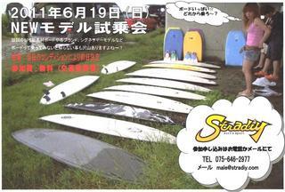 2011年試乗会ポスター.JPG
