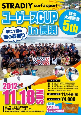 2012ユーザース cup5thブログ用.jpg