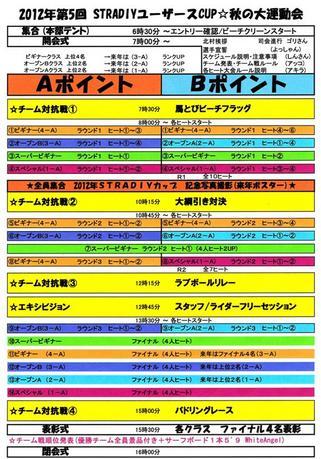 2012年スケジュール.JPG
