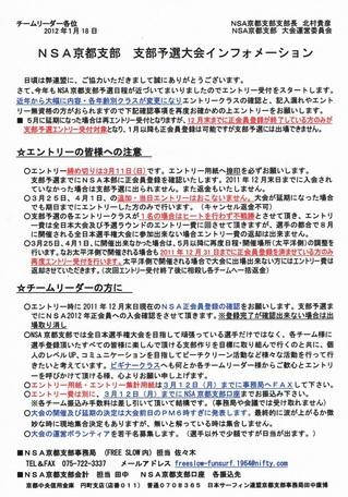 2012年支部予選注意事項.jpg