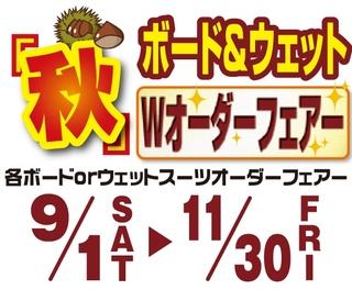 2012年秋DMオーダーフェア期間.jpg