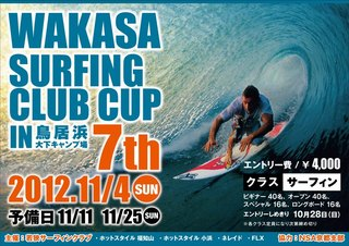 2012wakasaCUP7th1.jpg