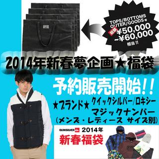 2014年予約開始 福袋メンズ.jpg