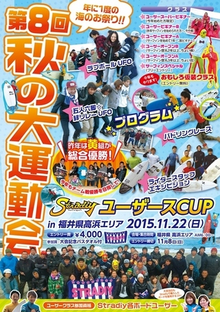 2015 users cup8th_初校.jpg