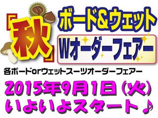 2015キャンペーン期間のコピー.jpg