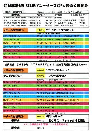 2016 スケジュール.jpg