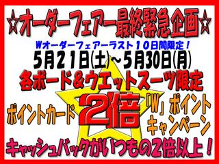 2016年5月 シーズン最終 ダブルポイントのコピー.jpg