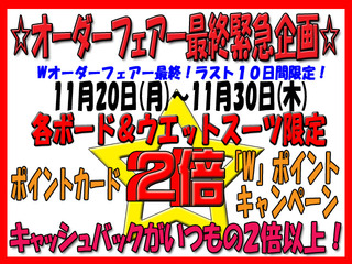 2017 シーズン最終 ダブルポイント.jpg