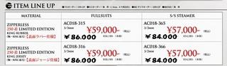 250着限定_新プライス.jpg