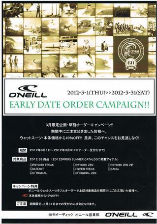 オニールキャンペーン2.JPG