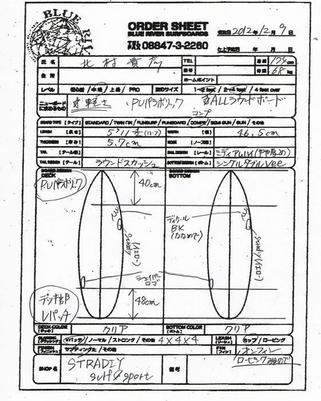 オーダー用紙1.JPG