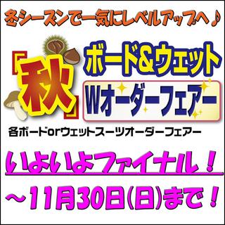 キャンペーン期間ファイナル.jpg