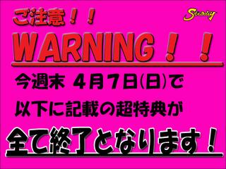キャンペーン終了!のコピー.jpg