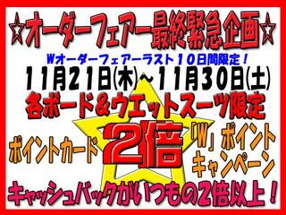 シーズン最終 秋ダブルポイント.jpg