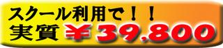 スクール利用で!タグ 39800.jpg