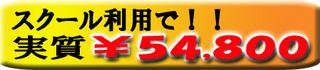 スクール利用で!タグ 54800コピー.jpg