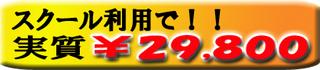 スクール利用で!¥29,800.jpg