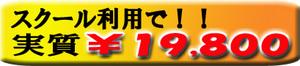 スクール¥198001.jpg