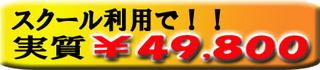 スクール¥49,8001.jpg