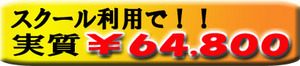 スクール¥64,800-1.jpg
