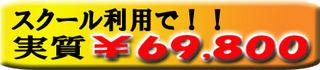 スクール¥69,800-1のコピー.jpg