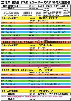 スケジュール表.JPG