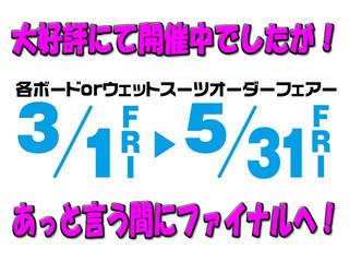 フェア終了のコピー.jpg
