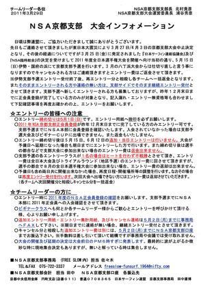 伊勢エントリー注意事項.JPG
