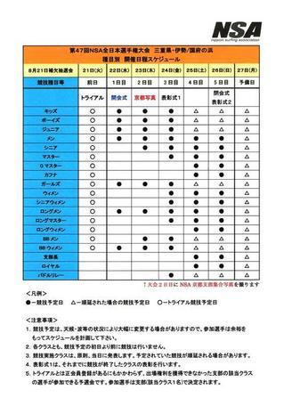 全日本スケジュール.JPG