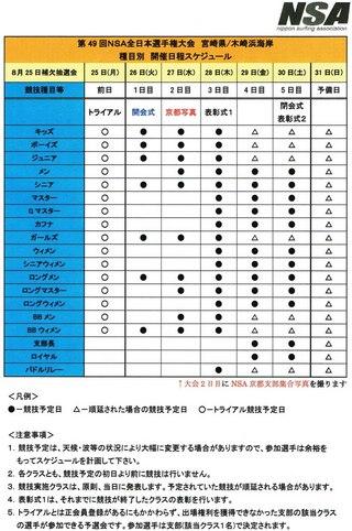 全日本スケジュール2.jpg
