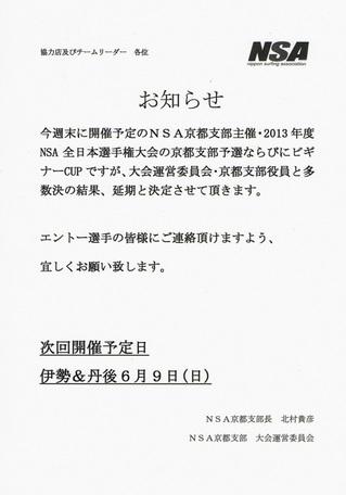 延期お知らせ.jpg
