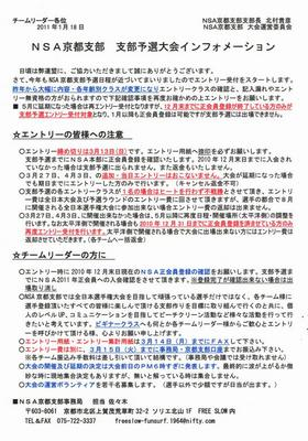支部予選エントリー注意事項.JPG