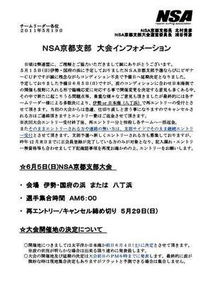 支部予選変更1.JPG