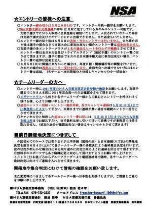 支部予選変更2.JPG