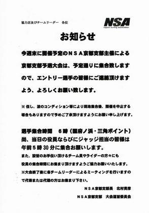 支部予選集合.JPG