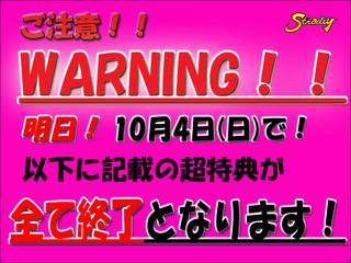 明日キャンペーン終了!のコピー.jpg