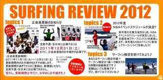 更新タイトル 2012 P1.jpg