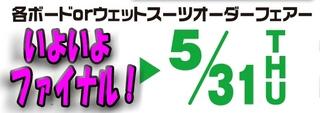 期間ファイナル.jpg