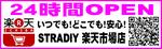 楽天ロゴ大 QRコード完成.jpg