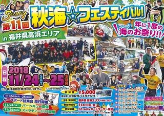 第11回_秋海☆フェスティバル!_A3.jpg