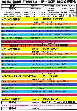 第4回 ユーザース スケジュール.JPG