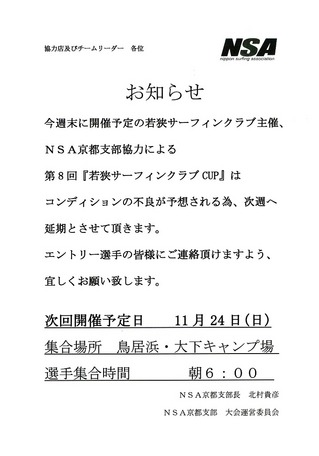 若狭CUP延期.jpg