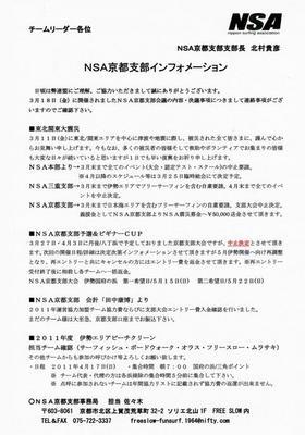 NSA京都支部インフォメーション.JPG