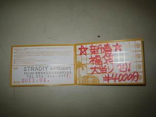 IMG_2467福袋あたり.JPG