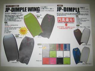 IMG_2517DIMPLE.JPG
