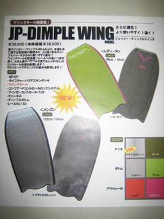 IMG_2518JP-DIMPLE WING.JPG