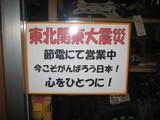 IMG_2922節電.JPG